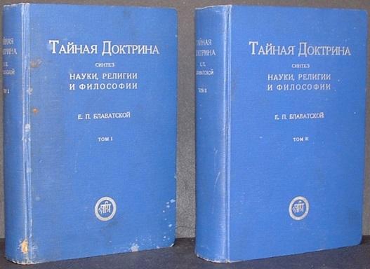 Первое издание русского перевода «Тайной Доктрины», вышедшее в Риге в 1937 году