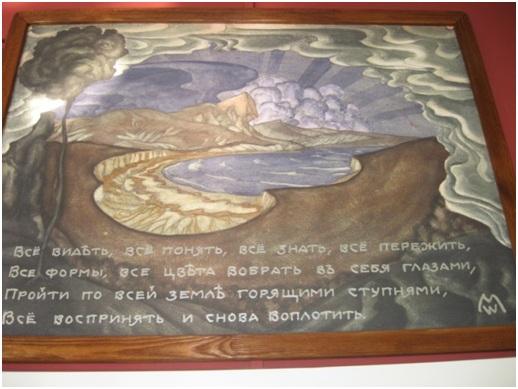 Москва. Библиотека имени М. А. Волошина. Фото автора.