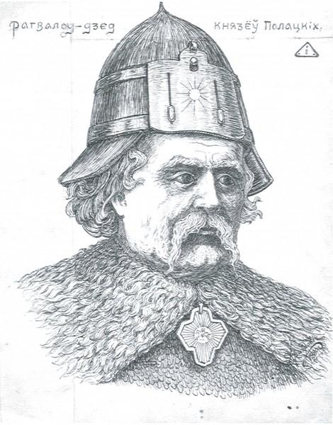 Рогволод, дед князей полоцких