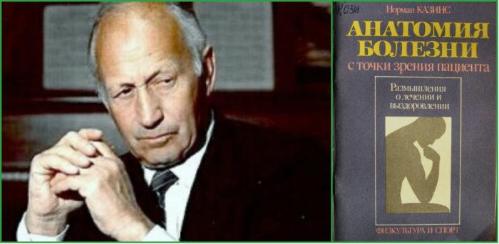 Норман Казинс (24.06.1915 - 30.11.1990гг)