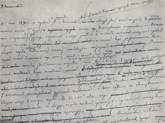 Рукопись Чехова. Почерк мелкий и быстрый, как у много пишущего человека